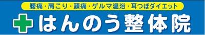埼玉県飯能市の整骨院・カイロプラクティックなら|はんのう整体院の11月の休業日